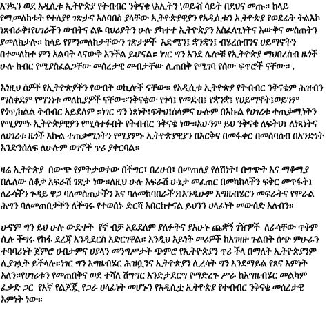 Greeting in Amharic
